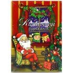 Gipszkiöntő karácsonyi (No.:550704)